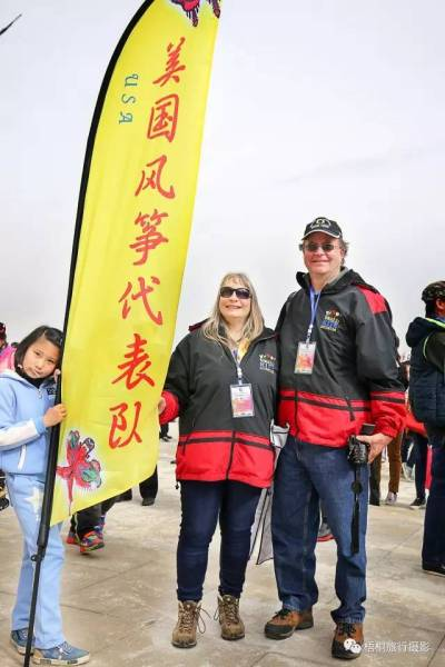 Jim and Cheryl Mockford at the Weixin Kite Festival